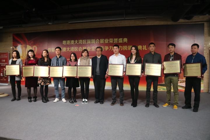 深圳绿博会于2018年1月荣获粤港澳大湾区最具竞争力博览会