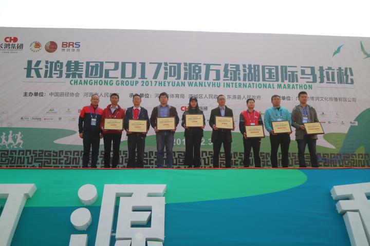 绿然农业集团赞助2017河源国际马拉松