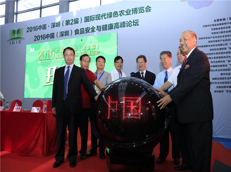 2016中国•深圳(第2届)国际现代绿色农业博览会 开幕式
