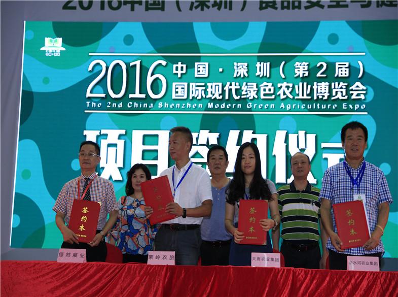 2016深圳绿博会项目签约仪式