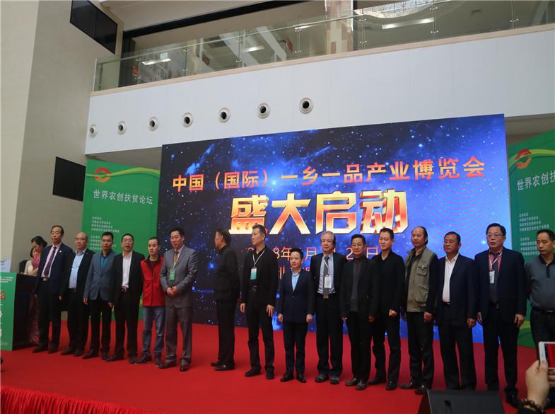 """参与2017中国国际""""一乡一品产业博览会"""""""