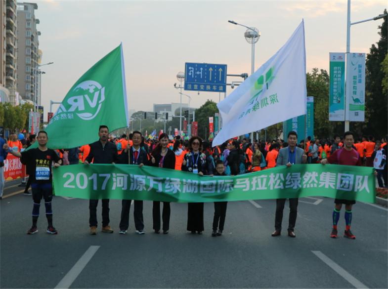 """2017河源国际马拉松""""绿然农业集团队"""""""